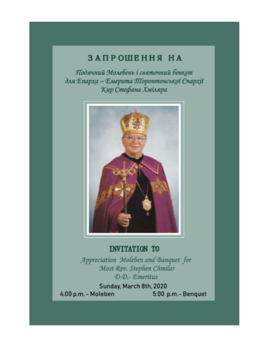 Appreciation Moleben & Banquet for Bishop Stephen Chmilar